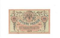 Russland  Bürgerkrieg  10 Rubel  1918  P. S411b  aUNC