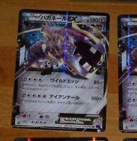 TCG POKEMON ULTRA RARE JAPANESE CARD CARTE EX 032/054 Steelix HP180 JAPAN NM