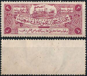 TURKEY 1917, OTTOMAN HEJAZ RAILWAY FORGERY REVENUE STAMP.  #M617