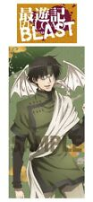 Ensky Saiyuki RELOAD BLAST Visual Bath Towel Shower Beach Cotton #4 Cho Hakkai