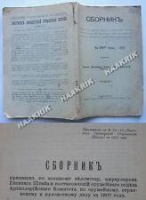 SBORNIK PRIKAZOV VOENNOMU..., MILITARY book Russia 1907