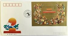 China FDC cover 1989 Gate of Heavenly Peace souvenir sheet, 40th Anniv. PRC
