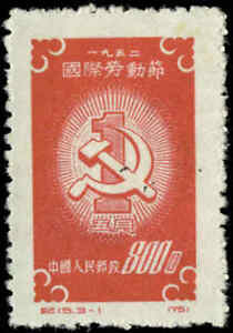 People's Republic of China  Scott #138 Mint No Gum As Issued