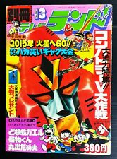1977 VINTAGE JAPAN ANIME ROBOT COMBATTLER V BOOK POPY CHOGOKIN SENTAI MEGA RARE!