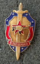 CCCP SOVIET  RUSSIA  SPETSNAZ RED STAR &Kalashnikov fist    BADGE PIN