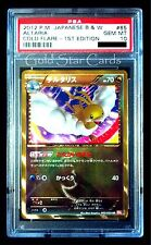 PSA 10 GEM MINT: Shiny Altaria 1st Ed. 065/059 - JPN BW6 Cold Flare Pokemon Card