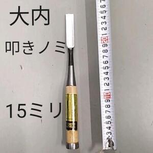 Japanese Chisel Paring Ouchi Tataki Carpenter Nomi Top Quality 15mm Professional