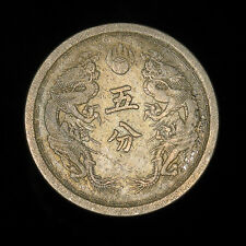 1936 KT 3 China Japanese Puppet States Manchukuo 5 Fen Y# 7  scarce