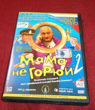 Don't Cry Mommy 2 aka Mama ne goryuy 2 RARE Russian Import DVD Region 5, PAL