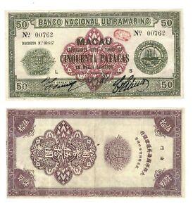 - Paper Reproduction -  Macau 50 patacas 1944 Pick #25    300