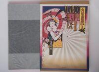 Suehiro Maruo manga MARUO GRAPH EX 2 1st. Edition 2005 Printed in Japan Japanese