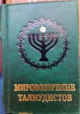 "Modern Miniature 2.5"" Book Talmud Jews Religion Talmudists Russian Deluxe Mini"