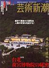 Geijutsu Shincho 2007 Jan Taipei Kokyu Hakubutsuin Japanese Magazine Japan Book