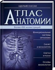 In Russian book - Атлас анатомии - Atlas of anatomy by Adolfo Cassan