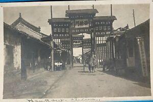 RPPC of Hankow, China - Postcard