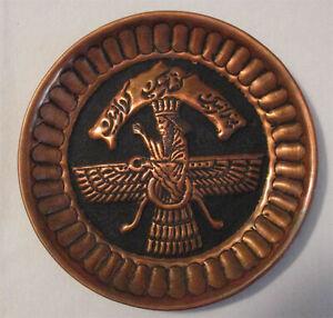 Persian Vintage Metal Decorative Plate Zoroastrian Faravahar 4014