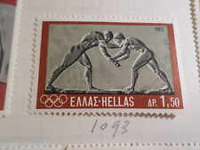 GRECE GREECE, 1972, timbre 1093, SPORT, JEUX OLYMPIQUES, neuf*, VF MH stamp