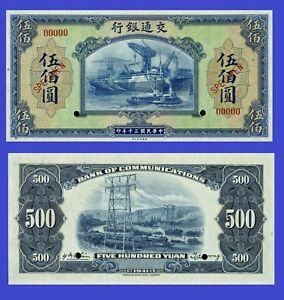 China Bank of Communications 500 Yuan 1941. UNC - Reproduction