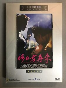 Au Revoir, Mon Amour, DVD 1993, Chinese and English subtitles
