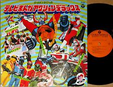 ♪MACHINE HAYABUSA GAIKING GORANGER VA '76 LP japan tv anime tokusatsu action ost