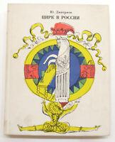 Russian Soviet Photo Book HISTORY Circus Arena Animal Clown Poster Wrestler