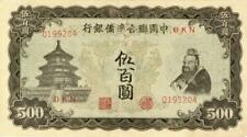 China Federal Reserve Bank 500 Yuan Banknote 1945  VF/XF