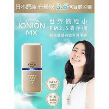 IONION MX 超小型便攜式負離子產生空氣淨化器 香檳金 日本製造 日本進口