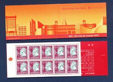 HONG KONG - # 647ab - FVF - MNH complete booklet - 10 x $2.10 stamps - 1993