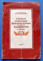 1946 Khalkhin-Gol River in 1939 RARE USSR Soviet Russian Vintage Book Millitary