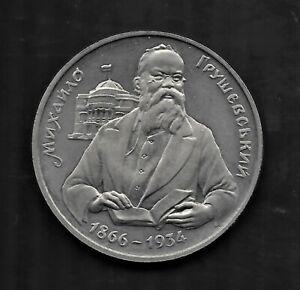 1996 UKRAINE 200000 Karbovanciv  M. Hrushevsky COPPER-NICKEL COIN KM#27 UNC P/L