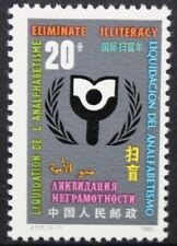 CHINA 1990 International Literacy Year. Set of 1. Mint Never Hinged. SG3692.