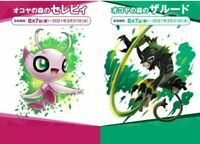 Pokemon Serial code Shiny Celebi & Okoya Forest Zarude set Sword & Shield Switch