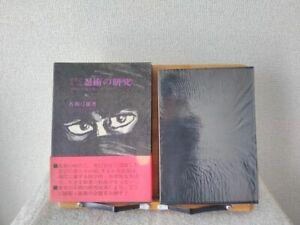 Ninjutsu No Kenkyu Hissho no Heiho Yumio Nawa 1972 Bujinkan Togakure