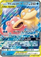Pokemon Card Japanese - Slowpoke & Psyduck GX RR 011/094 sm11 - HOLO MINT