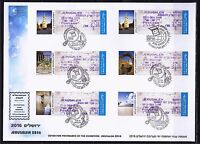 ISRAEL 2016 MAOR LABEL JERUSALEM STAMP EXHIBITION ALL EACH DAY POSTMARKS FDC