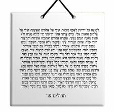 Hebrew Book of Psalms Ceramic TILE holy bible Tehillim Chapter 77 תהילים עברית