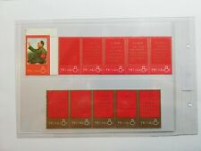 PRC CHINA 1967 THOUGHTS OF  CHAIRMAN MAO'S MNH ORIGINAL V