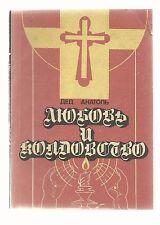 Russian magic book ancient practical magic witchcraft love spells incantation ol
