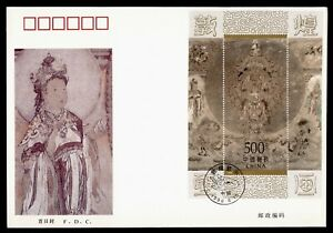 DR WHO 1996 CHINA PRC FDC DUNHUANG MURALS ART CACHET S/S  Lg19170
