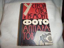 Book guide for repair Russian cameras MOSKVA LUBITEL FED camera MAIZENBERG 2081