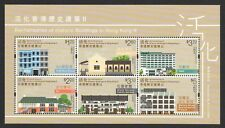 HONG KONG CHINA 2017 REVITALISATION OF HISTORIC BUILDINGS HK II SOUVENIR SHEET