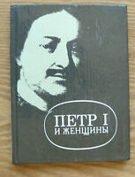 """Book in Russian """"Peter I and Women"""" - E. Olart, 1991"""
