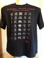 VINTAGE NATIONAL PALACE MUSEUM REPUBLIC OF CHINA T SHIRT LARGE