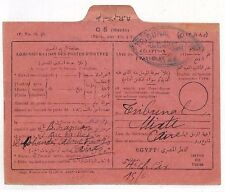 AJ250 1930s EGYPT Postal Notice of receipt {samwells-covers}
