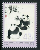 China 1973 Panda Bears 43 Fen N62 Scott 1113 MNH E639 ⭐⭐⭐⭐⭐⭐