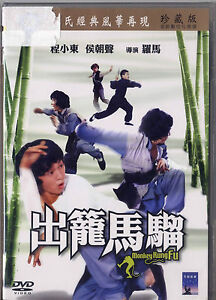 Shaw Brothers: Monkey Kung Fu (1979) CELESTIAL TAIWAN DVD ENGLISH SUBS