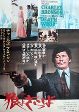 DEATH WISH Japanese B2 movie poster 1974 CHARLES BRONSON MICHAEL WINNER