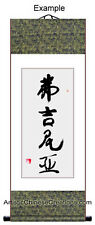 Custom Chinese Calligraphy Wall Scroll - Chinese Name Translation / Calligraphy