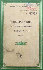 Bmp-1 Object 765 Infantry fighting vehicle Tank instruction manual russian Book