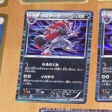 POKEMON JAPANESE RARE CARD HOLO CARTE 037/053 ZOROARK BW1 JAPAN NM